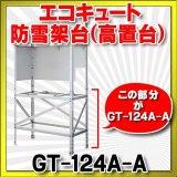 エコキュート 三菱 関連部材 GT-124A-A 防雪架台(高置台) (単体使用可能) [▲]