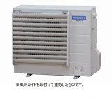 エコキュート 三菱 関連部材 GT-136A 風向ガイド [▲]