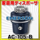EMERSON(エマソン) ISE・家庭用ディスポーザ(AC-105-Aの後継機種) 【AC-105-B】 キッチンディスポーザー
