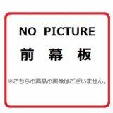 レンジフード部材 ノーリツ FP0738BA スライド前幕板 ブラック [♪◎]