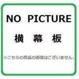 レンジフード部材 ノーリツ FP0757BA 横幕板 幕板高さ100mm ブラック [♪◎]