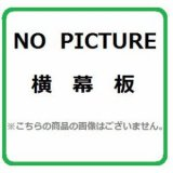 レンジフード部材 ノーリツ FP0758BA 横幕板 幕板高さ200mm ブラック [♪◎]