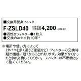 パナソニック F-ZSLD40 交換用脱臭フィルター[◇]