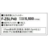 パナソニック F-ZSLP40 交換用集じんフィルター[◇]