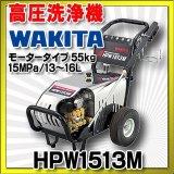 ワキタ 高圧洗浄機 HPW1513M モータータイプ 55kg 15MPa/13〜16L HPWシリーズ メイホーシリーズ [♪■【店販】]