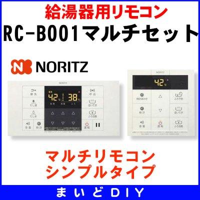 画像1: 【在庫あり】RC-B001マルチセット ガス給湯器部材 ノーリツ マルチリモコン・シンプルタイプ  [☆2]