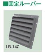 テラル LB-14C 固定ルーバー 鋼板製 適用圧力扇羽根径35cmブレード5枚 圧力扇オプション [♪◇]