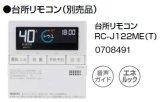 石油ふろ給湯器 ノーリツ RC-J122ME(T) 台所リモコン [■]