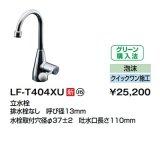 洗面所用水栓 INAX LF-T404XU 立水栓 マルチシンク用レバー水栓 一般水栓 泡沫 上部施工(クイックワン施工) [□]