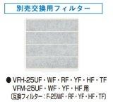 【在庫あり】換気扇部材 東芝 F-25UF 交換用フィルター(3枚入) [☆]
