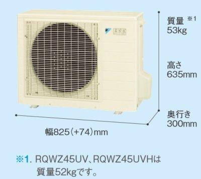 画像1: エコキュート ダイキン RQWZ45UV 交換用ヒートポンプユニット 一般地仕様 4.5kWタイプ [♪▲]