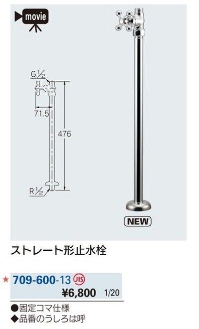 画像2: 水栓金具 カクダイ 709-600-13 ストレート形止水栓 [□]