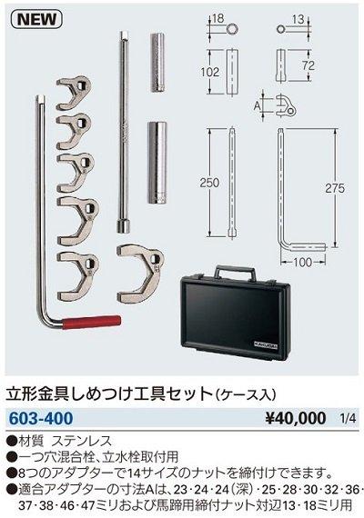 画像2: 水栓金具 カクダイ 603-400 立形金具しめつけ工具セット(ケース入) [♪■]