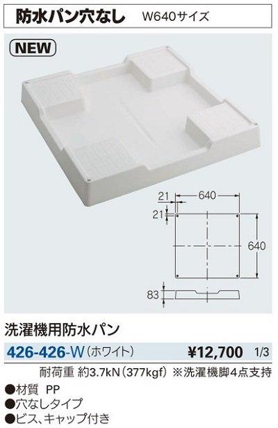 画像2: 洗面所 カクダイ 426-426-W 洗濯機用防水パン//ホワイト [♪■]