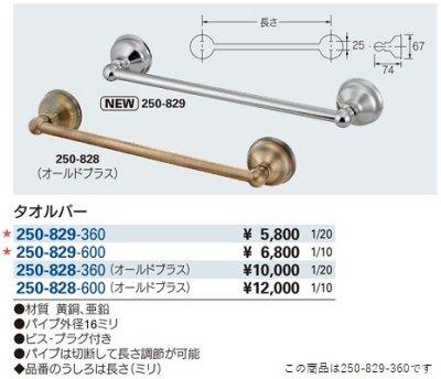 画像2: 洗面所 カクダイ 250-829-360 タオルバー//360 [□]