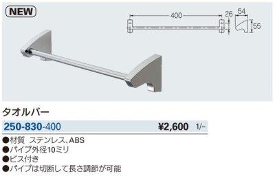 画像2: 洗面所 カクダイ 250-830-400 タオルバー [□]