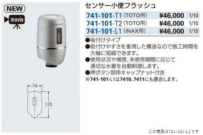 画像2: トイレ関連 カクダイ 741-101-L1 センサー小便フラッシュ(INAX/LIXIL用) [♪■]