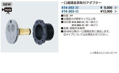 画像2: 水栓金具 カクダイ 414-303-45 一口循環金具取付アダプター [□]