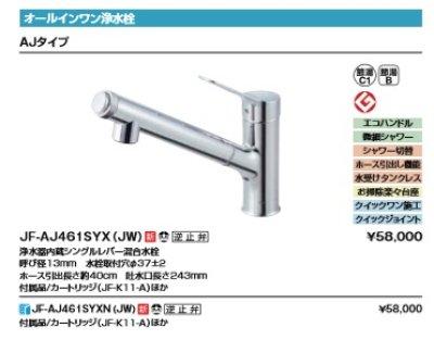 画像2: 水栓金具 INAX JF-AJ461SYX(JW) オールインワン浄水栓 浄水器内蔵シングルレバー混合水栓 AJタイプ カートリッジ付 [□]