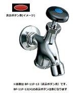 水栓金具 INAX BF-11F-13(H) 湯屋カラン(泡沫式) お湯仕様・表示ボタン赤 屋内専用 一般地 [□]