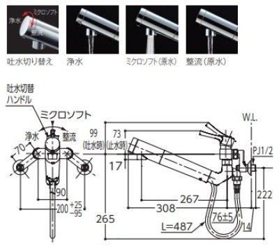 画像2: 水栓金具 TOTO TKS05318J キッチン GGシリーズ 壁付シングル混合水栓 浄水器兼用 ハンドシャワータイプ [■]