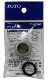 水栓金具 TOTO THYB69 アルカリイオン水生成器 取付部材 内ねじ水栓用 ねじサイズM24×P1.0 [■]