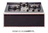 ビルトインコンロ 別売部品 ノーリツ DP0157BA グリルレス専用パネルBA(Nero用) [◎]