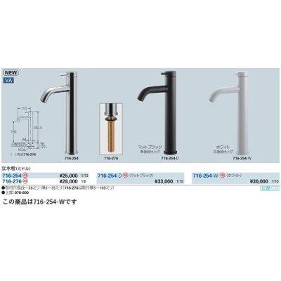 画像2: 水栓金具 カクダイ 716-254-W 立水栓(ミドル) ホワイト [♪■]