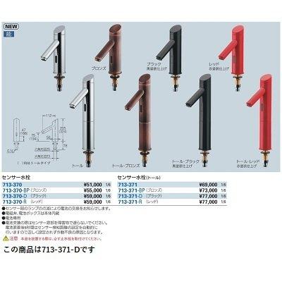 画像2: 水栓金具 カクダイ 713-371-D センサー水栓(トール) ブラック [♪■]