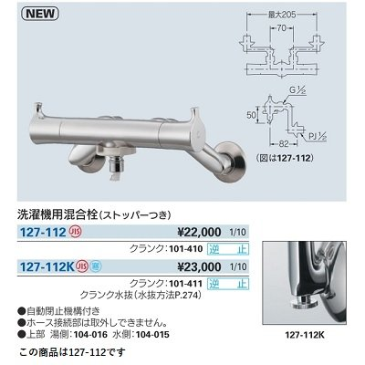 画像2: 水栓金具 カクダイ 127-112 洗濯機用混合栓(ストッパーつき) [□]