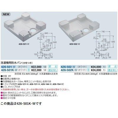 画像2: 洗面所 カクダイ 426-501K-W 洗濯機用防水パン(水栓つき) ホワイト [♪■]
