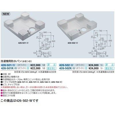画像2: 洗面所 カクダイ 426-502-W 洗濯機用防水パン(水栓つき) ホワイト [♪■]