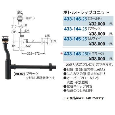 画像2: 水栓金具 カクダイ 433-148-25D ボトルトラップユニット ブラック [♪■]