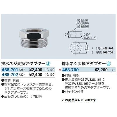 画像2: 水栓金具 カクダイ 468-700 排水ネジ変換アダプター [□]