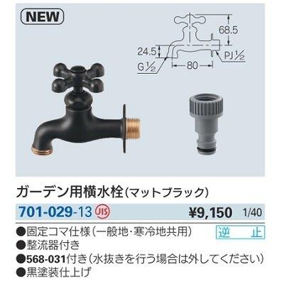 画像2: ガーデニング カクダイ 701-029-13 ガーデン用横水栓 マットブラック [□]