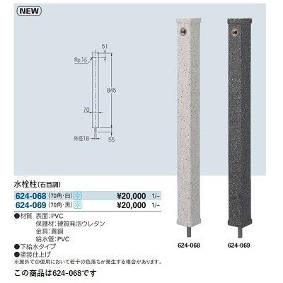 画像2: ガーデニング カクダイ 624-068 水栓柱(石目調) 白 70角 [□]