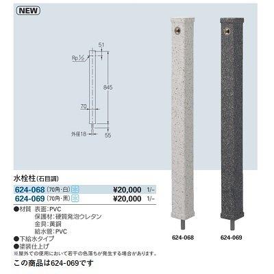 画像2: ガーデニング カクダイ 624-069 水栓柱(石目調) 黒 70角 [□]