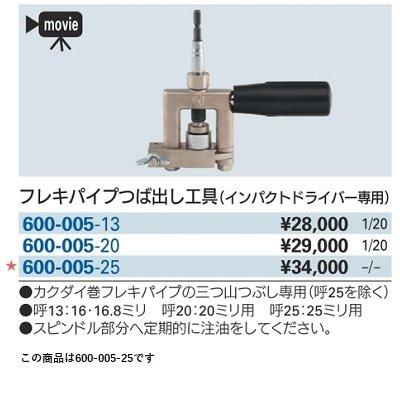 画像2: 水栓金具 カクダイ 600-005-25 フレキパイプつば出し工具(インパクトドライバー専用) [♪■]