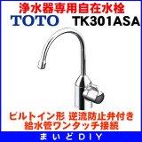 浄水器専用自在水栓 TOTO TK301ASA キッチン用水栓金具 ビルトイン形(TK301ASの仕様変更品) [■]