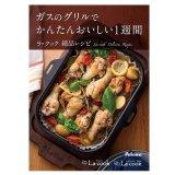 パロマ 【PBOOK-1】(57805) ラ・クック、ラ・クックグラン専用レシピブック