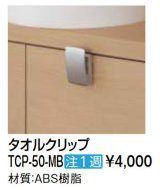 洗面所 INAX/LIXIL TCP-50-MB タオルクリップ 受注生産品 [□§]