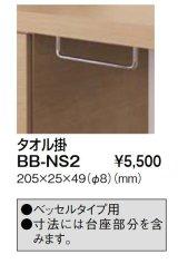 洗面所 INAX/LIXIL BB-NS2 タオル掛 ベッセルタイプ用 [□§]