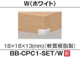 洗面所 INAX/LIXIL BB-CPC1-SET-W カウンター用コーナーカバー ホワイト [□]