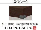 洗面所 INAX/LIXIL BB-CPC1-SET-G カウンター用コーナーカバー グレー [□]