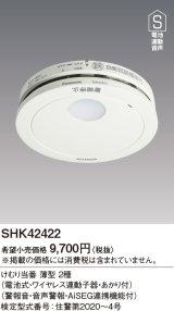 住宅用火災警報器 パナソニック SHK42422 けむり当番薄型2種 電池式・ワイヤレス連動子器・あかり付 警報音・音声警報・AISEG連携機能付 [∽]