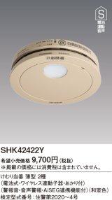 住宅用火災警報器 パナソニック SHK42422Y けむり当番薄型2種 電池式・ワイヤレス連動子器・あかり付 警報音・音声警報・AISEG連携機能付 和室色 [∽]