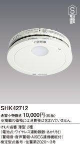 住宅用火災警報器 パナソニック SHK42712 けむり当番薄型2種 電池式・ワイヤレス連動親器・あかり付 警報音・音声警報・AISEG連携機能付 [∽]
