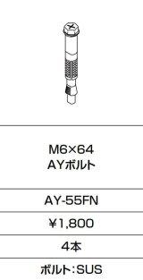 INAX AY-55FN 固定金具 M6×64 AYボルト 4本入り [□]