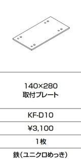 INAX KF-D10 固定金具 140×280 取付プレート  [□]