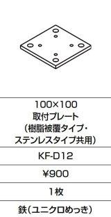 INAX KF-D12 固定金具 100×100 取付プレート(樹脂被覆タイプ・ステンレスタイプ共用)  [□]